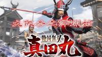 《战国无双: 真田丸》小纳解说 第五十一期 大阪冬之阵开始