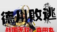 《战国无双: 真田丸》小纳解说 第五十三期 德川败逃