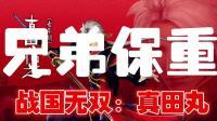 《战国无双: 真田丸》小纳解说 第五十四期 兄弟保重