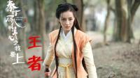 恶搞配音《丽姬传》: 看后宫佳丽三千如何玩王者荣耀?