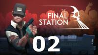 外星人二次入侵 #2|《The Final Station》最后一站