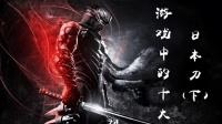 【游我 主观说】游戏中的十大日本刀(下)