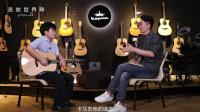 《对话国琴领袖》第一集: 中国人能做出世界级的吉他吗? 参观完卡马, 我们觉得有戏