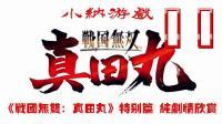 【小纳游戏】《战国无双: 真田丸》特别篇 纯剧情欣赏 第十一集