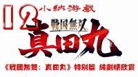 【小纳游戏】《战国无双: 真田丸》特别篇 纯剧情欣赏 第十二集