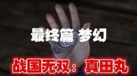 【小纳游戏】《战国无双: 真田丸》最终篇 梦幻