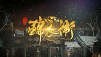 少年锦衣卫第二季宣传片首曝, 神秘鬼街, 生人止步