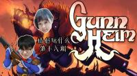 【情侣玩什么】16:听说这游戏很难? | Gunnheim