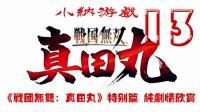 【小纳游戏】《战国无双: 真田丸》特别篇 纯剧情欣赏 第十三集