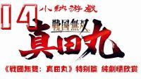 【小纳游戏】《战国无双: 真田丸》特别篇 纯剧情欣赏 第十四集