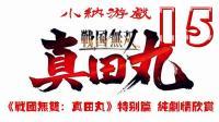【小纳游戏】《战国无双: 真田丸》特别篇 纯剧情欣赏 第十五集