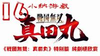 【小纳游戏】《战国无双: 真田丸》特别篇 纯剧情欣赏 第十六集 完结