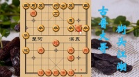 中国象棋实战: 敢死炮, 秘技战车卒林抓双