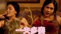 【欧美疯】7分钟解读完印尼电影《一夫多妻》