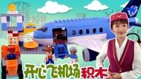 看真真小空姐怎么处理飞机晚点的情况吧 新魔力玩具学校
