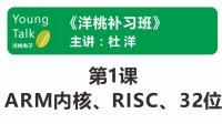 洋桃补习班(第1讲)ARM内核、RISC、32位