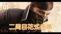 【游细菌】《羞辱2》二周目超难花式击杀通关解说(01)
