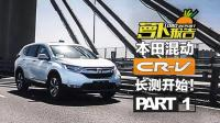 《萝卜报告》首台自购长测车本田CR-V混动