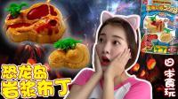 DIY日本食玩恐龙火山布丁 新魔力玩具学校