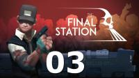 阴谋中的阴谋? #3|《The Final Station》最后一站