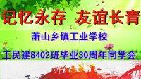 首届毕业30周年同学会:萧山乡镇工业学校