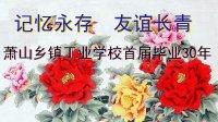 浙江萧山乡镇工业学校校史回顾