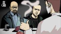 细思极恐,《绝命毒师》和《行尸走肉》发生在同一时空?