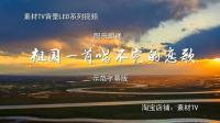 祖国一首唱不完的恋歌 诗歌朗诵配乐伴奏 素材TV背景LED大屏幕视频