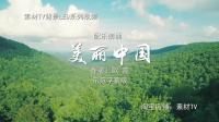 美丽中国 配乐诗歌朗诵伴奏 国庆十一舞台晚会素材TV背景LED系列视频