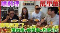 【喳料理】吃螃蟹啦! ! 囧大厨试做螃蟹汤配炸蟹斗《万里蟹》其实还有芙蓉蛋