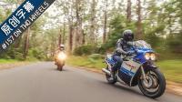 「On Two Wheels 两轮之上」澳大利亚全面体验 Suzuki(铃木) Gixxers