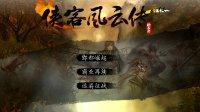 【培根炒饭】《侠客风云传前传》幽冥路 01 阿鼻岛英杰破风浪