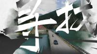 Y车评《寻找最美公路》第2季第1集: 南渡往事