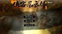 【培根炒饭】《侠客风云传前传》幽冥路 03 会神枪三英齐聚义