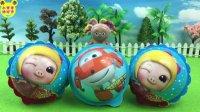 花园宝宝拆猪猪侠奇趣蛋 超级飞侠玩具蛋