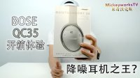 Bose QuietComfort 35开箱体验,这耳机没什么挑剔的,除了价格
