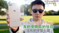 我真的敢说大实话,iPhone 8 Plus 几天后的体验,为什么不好卖?