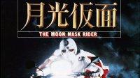 月光假面1981剧场剪辑MAD:「月光仮面は 誰でしょう」(月光假面 君为何者)
