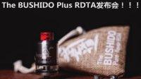 20161225:The BUSHIDO Plus RDTA(武士道rdta)发布会 保留口感 优化细节 不断创新