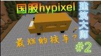 我的世界中国版【末子】Hypixel★建筑大师#2|我做过最烂的校车被评为第一?