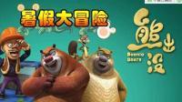 <青菜游戏解说><熊出没大冒险>暑假大冒险-第一期