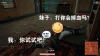 夕阳红玩家-绝地求生4期【带萌萝莉一起求生】