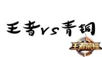 「实战物语」3期 王者VS青铜, 超级爆笑的对决! 哈哈哈哈哈