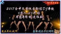 2017全中文重低音劲爆车载DJ串烧《恋人心》开场·by: DJ-笑书苍生