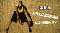 咚咚篮球教学 第三十八期 为什么艾弗森的运球 你总是模仿不像?