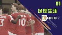 """【一球】FIFA18 经理生涯-最差球队升级记 #01 """"从1星开始"""""""