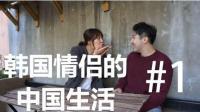 韩国人在中国生活的方式 韩国情侣吉尼橘尼的中国生活