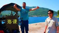 游课 第十集 地中海畔偶遇改车狂人 黑山共和国