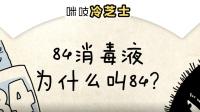 84消毒液为什么叫84, 你知道吗?