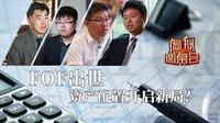 【虚拟圆桌会】FOF出世, 资产配置开启新局?